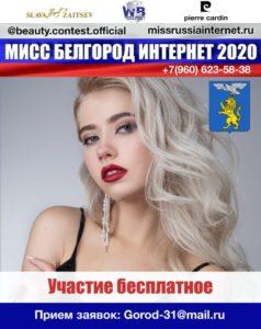 Белгород-Мисс1-768x969