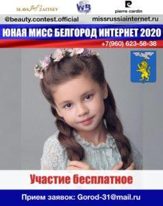 Белгород-мини-768x969