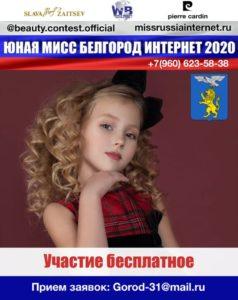 белгород-юная-768x969